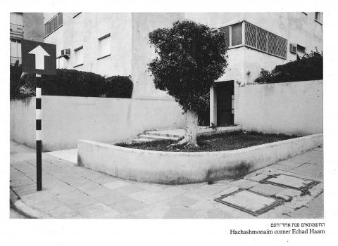 """חנן לסקין, החשמונאים פינת אחד העם, התצלום סרוק מהספר """"הרחוב והסביבה"""", 1982 מתוך הספר """"האמת הפוטוגרפית אמת טבעית היא - כרוניקה של מחלקה לצילום"""", עמוד 232 באדיבות נועה צדקה"""